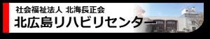北広島リハビリセンターウェブサイトへリンク