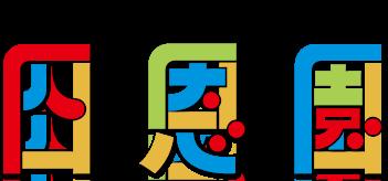 四恩園 | 公式サイト